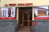 Обновленный офис на Здолбуновской 7Д