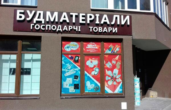 Фабрика Москитос на Теремках, г. Киев