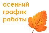 Осенний график работы