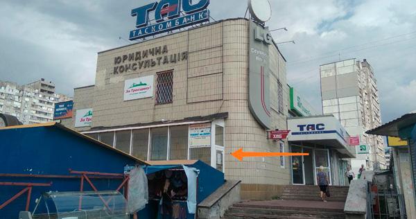 Маяковського 26, Фабрика Москітос, точка видачі №7