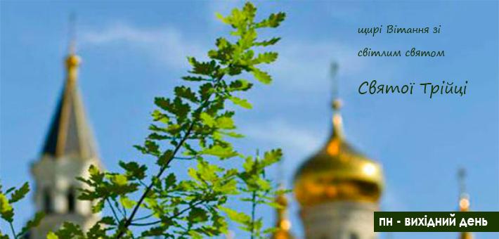 Вітаємо зі світлим святом Святої Трійці!